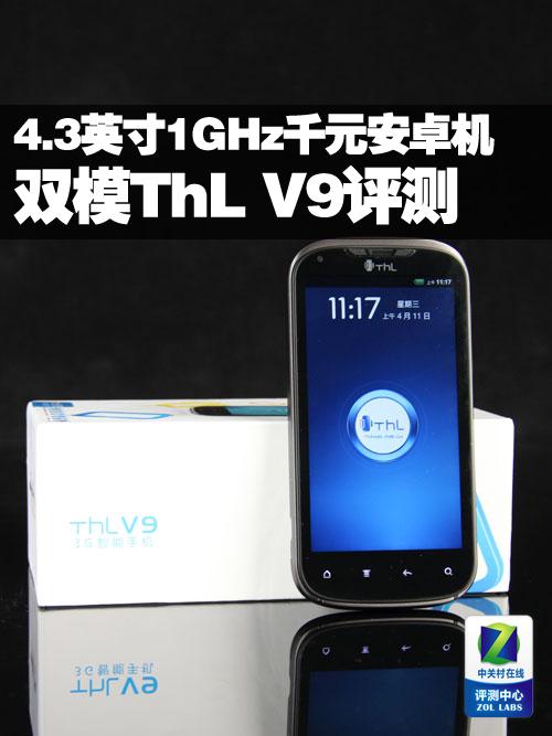 4.3吋1GHz千元安卓机 W+G双模ThL V9评测
