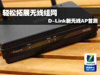 轻松拓展无线组网 D-Link新无线AP首测