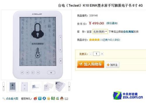 清仓超低价 台电K10京东商城仅售499元