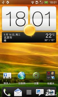 双4.0千元智能街机 TD版HTC新渴望VT评测