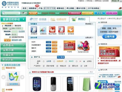 河南移动积分查询_中国移动网上营业厅服务密码是什么-数码手机