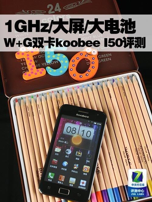koobee I50评测