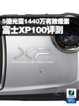 5倍光变1440万有效像素 富士XP100评测