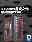 T Series首发之作 鑫谷雷诺塔T1评测