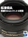 标准镜头 尼康AF-S 50mm f/1.4 G评测