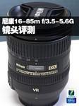 尼康16-85mm f/3.5-5.6G ED VR镜头评测