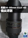 尼康24-85mm f/2.8-4D AF Zoom镜头评测