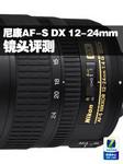 尼康AF-S DX 12-24mm f/4G镜头评测