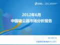 2012年6月中国吸尘器市场分析报告