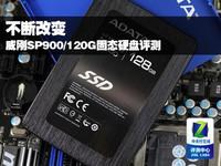 不断改变 威刚SP900/128G固态硬盘评测