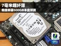 7毫米超纤薄 希捷单碟500GB本盘评测