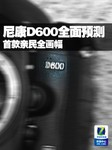 首款亲民全画幅 尼康D600指标全面预测