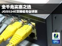全千兆实惠之选 JGS524E交换机专业评测