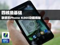 四核是基础 联想乐Phone K860功能揭秘