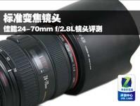 标准变焦 佳能24-70mm f/2.8L镜头评测