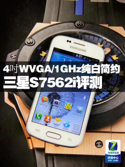 4吋WVGA纯白简约风 1GHz三星S7562i评测