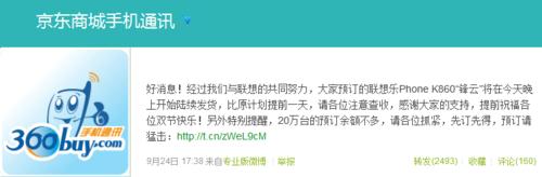 联想乐Phone K860 20万台预订已提前发货