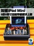 叫板iPad Mini 主流8款8吋双核平板横评